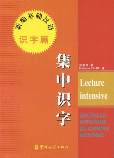 Lecture intensive (nouvelle approche du chinois moderne